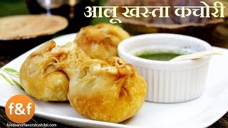 Aloo Khasta Kachori Recipe | आलू खस्ता कचौड़ी बनाने की विधि | Khasta Kachori Recipes in Hindi