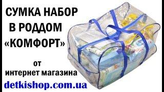 Сумка набор в роддом «Комфорт» detkishop.com.ua