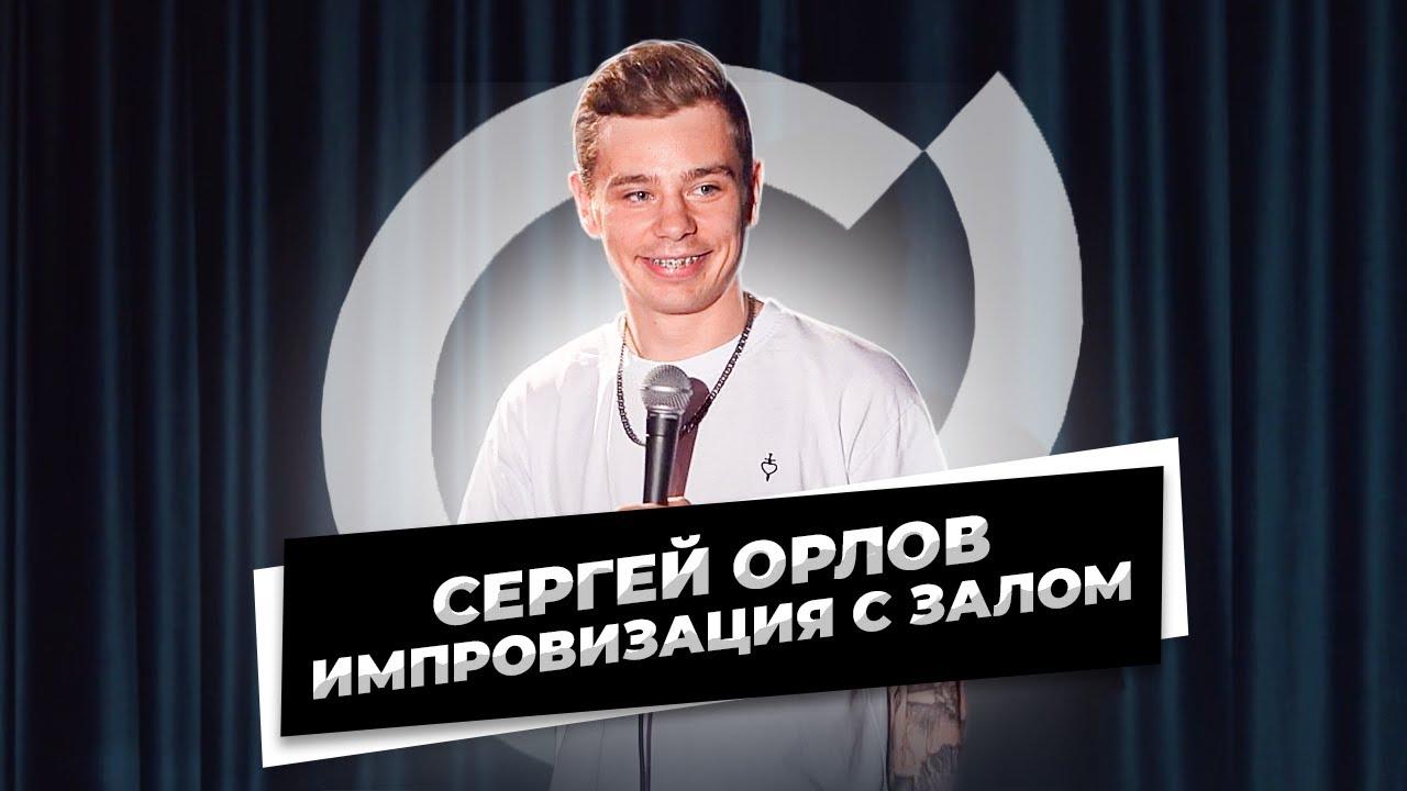 Сергей Орлов - Импровизация с залом
