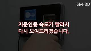 SM-3D 지문/카드/비번 출퇴근기록기