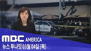 """2021년 3월 4일(목) MBC AMERICA - 베벌리힐스 레스토랑 대낮 총격 """"시계 내놔"""""""