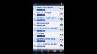 IPhone でTOEIC 勉強! TOEIC english upgrader 題1回目