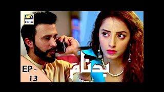 Badnaam Episode 13 - 12th November 2017 - ARY Digital Drama