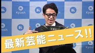 オリエンタルラジオの藤森慎吾さんが、13日、個人間無料送金アプリ『Kya...