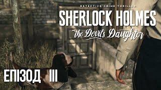 """Епізод 3 — """"Схованка відлюдника"""" [Sherlock Holmes : The Devil's Daughter] — проходження українською"""