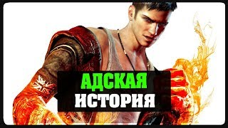 DmC Devil May Cry - Адская история - Финал 3