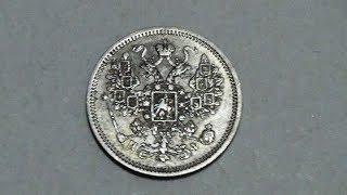 розпакування 15 копійок 1865 рік #срібло