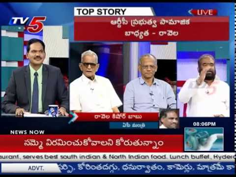 Who is Responsibility for RTC Strike? | Will they get Fitment? | Part - 2 : TV5 News