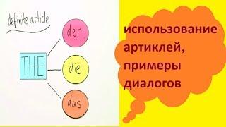 УРОК 7/ немецкий для начинающих/ использование артиклей, примеры диалогов
