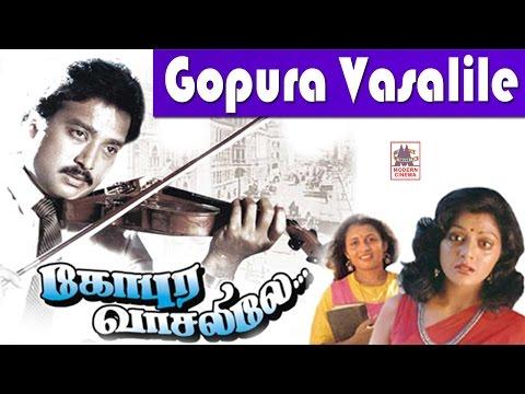 Gopura Vasalile Full Movie HD Karthik Banupriya Ilaiyaraja