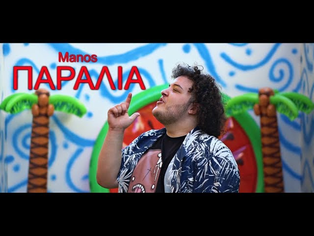 Manos - Παραλία (Official Video Clip)