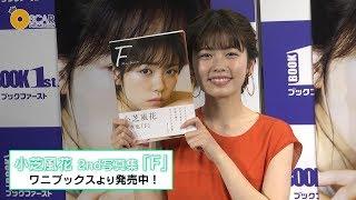 女優として活躍する小芝風花の 2nd写真集「F」が2019年1月27日に発売に...