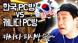 한국이 캐나다보다  살기 좋은 이유 l 오킹TV