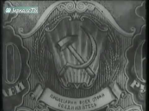"""""""Наш новый Советский Рубль"""" это о Денежной Реформе СССР,  1961г. фильм"""