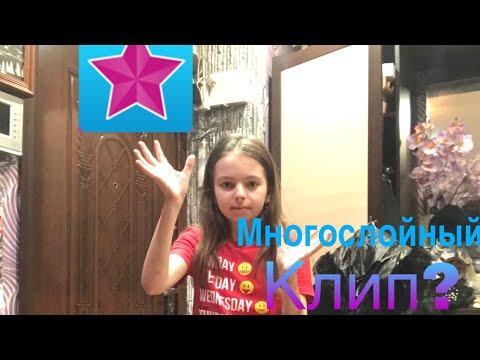 Многослойный клип в Video Star//как пользоватся