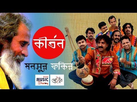 কীর্তন । Kirton | Mansur Fakir | Kalika Prasad | Dohar