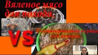 Вяленое мясо для похода VS сублимированная курица для походов сравнение продуктов
