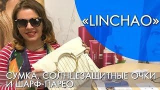 LINCHAO ЛИНЧАО    СЕРИЯ   ВИДЕООБЗОР   Ольга Полякова