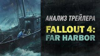 Анализ трейлера Fallout 4: Far Harbor