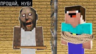 БАБУШКА ГРЕННИ ЗАКРЫЛА НУБА В ЛОВУШКУ В МАЙНКРАФТ - Granny Ужасы Minecraft Ловушка Мультик