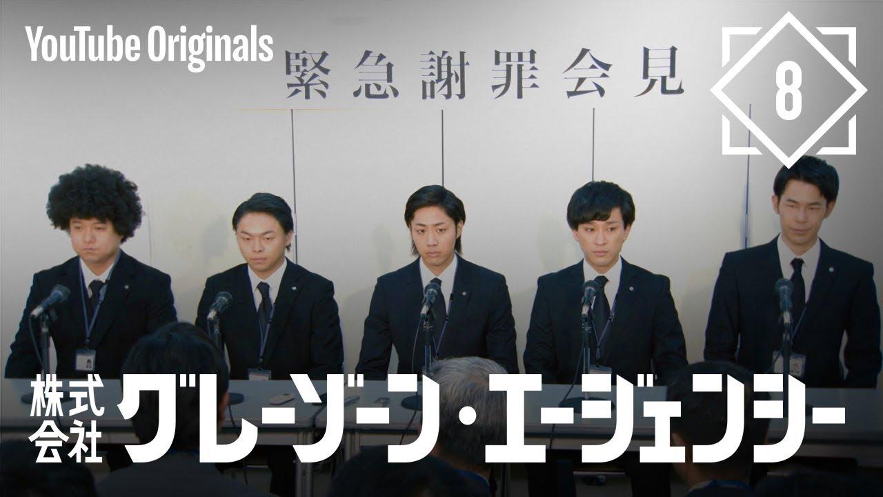 EP 8 僕たちの謝罪会見 | 株式会社グレーゾーン・エージェンシー