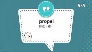 学个词--propel