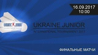 Международный турнир по бадминтону Ukraine Junior 2017 (16.09.2017)
