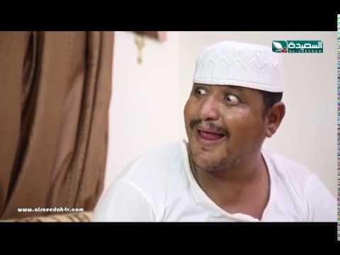 مسلسل الشطارة في امعمارة - الحلقة الخامسة عشرة 15