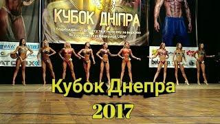 "Ukraine. The bodybuilding championship ""Cup of the Dnieper 2017"" UBPF of Bodybuilding (WBPF)"