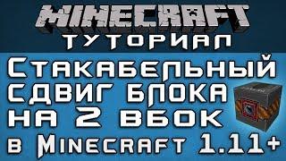 Стакабельный сдвиг блока на 2 вбок в 1.11+ [Уроки по Minecraft]