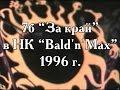 """Гр. """"7Б"""" (Казань) в НК """"Bald'n'Max"""" 1996 г."""