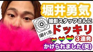 【 堀井勇気人生初! 5連発ドッキリ 】 thumbnail