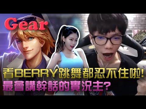 【Gear】花輪丁特偷看韓國奶妹被抓包?小水槍Ez被秀爆五連殺!