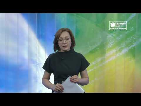 Первый городской дачник  1 испытание   Новости Кирова  29 05 2020