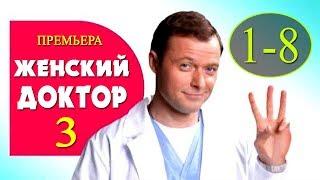 Женский доктор 1-8 серия (3 сезон) | Премьеры 2017 #анонс Наше кино