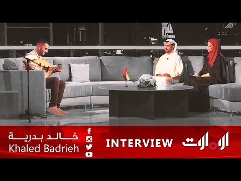 Khaled Badrieh Emirates TV Interview خالد بدرية مقابلة قناة أبو ظبي الإمارات