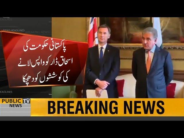 UK refuses to hand over Ishaq Dar to Pakistani government