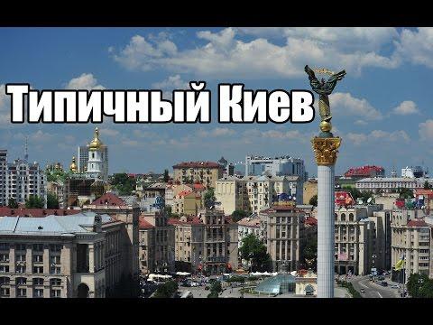Типичный Город - Факты о Киеве