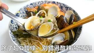 東方韻味潮流快煮麵-蒙古麵.乾拌麵.湯麵