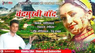 Baand Chandramukhi | Latest Uttarakhandi Song 2017 | Vivek Godiyal