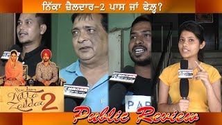 Nikka Zaildar 2 | Public Review | Ammy Virk | Sonam Bajwa | Wamiqa Gabbi | Movie Review