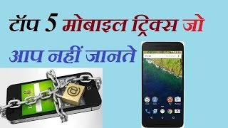 5 Best  Android Mobile Tricks And Tips You Should Know? Hindi/ Urdu Video By Technical Raghav