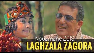 Laghzala Zagora Nouamane Lahlou الغزالة زاݣورة نعمان لحلو