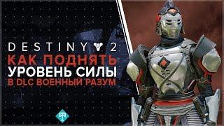 Destiny 2. Как поднять уровень силы. Военный разум.