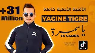 Yacine Tigre - Ya Samra Hobak Walali Jamra يا سمره حبك ولا لي جمرة