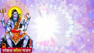 BolBam background Bhojpuri poster new kamariya song background poster Free download