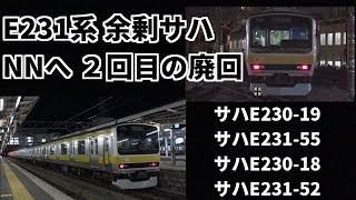 【E231系余剰サハ NNへ 2回目の廃車回送】
