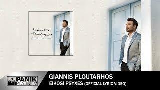 Γιάννης Πλούταρχος - Είκοσι Ψυχές - Official Lyric Video