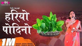 Hariyo Podina - New Rajasthani Song 2019 | Seema Mishra | Ghoomar - Vol. 1
