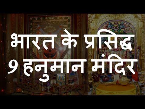 भारत के 9 प्रसिद्ध हनुमान मंदिर | Top 9 Famous Lord Hanuman Temples of India | Chotu Nai
